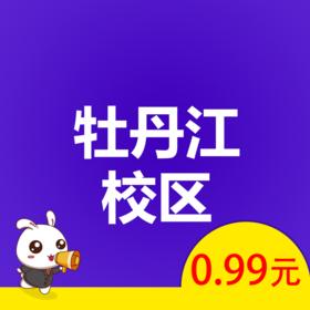 牡丹江-言语模块