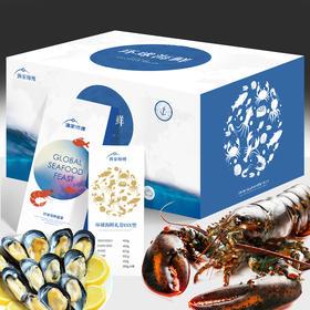 礼券--海鲜礼券 海鲜大礼包3688型 12种海鲜(内含智利帝王蟹、智利三文鱼等) 包邮