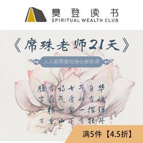 21天《论语》学习硬笔行书字帖(席殊亲授)授权点专享