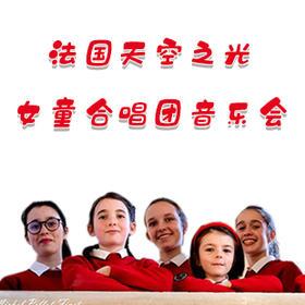【杭州大剧院】4月19日法国天空之光女童合唱团音乐会