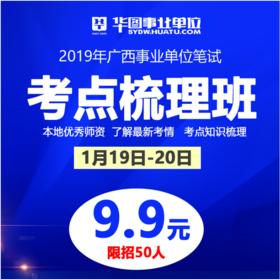 2019年广西事业单位笔试考点梳理班