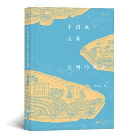 中国城市及其文明的演变 (从石器时代到当代中国 追寻重现中国城市文明的演变轨迹)