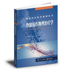 脊髓损伤物理治疗学 电子工业出版社