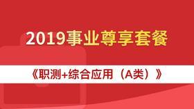 2019年贵州《职测+综合应用(A类)》事业尊享套餐(预售)