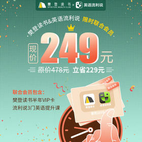 樊登读书&英语流利说  限时联合会员(樊登读书半年卡+流利说三门课程=249元)
