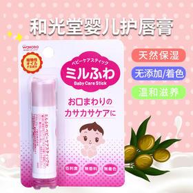 日本进口和光堂wakodo婴儿宝宝儿童天然润唇膏新生儿保湿补水唇膏