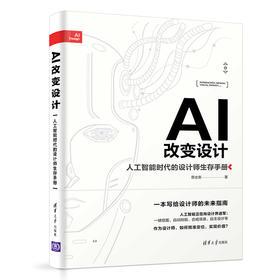 AI改变设计——人工智能时代的设计师生存手册