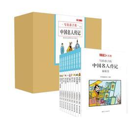 写给孩子的中国名人传记 全十册 12位历史名人10册小牛顿 漫画A辑