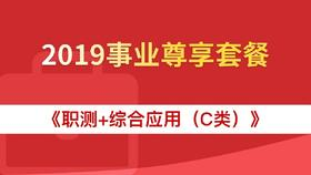 2019年贵州《职测+综合应用(C类)》事业尊享套餐(预售)