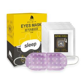 樊登定制 蒸汽热敷眼罩10片/盒   温热护眼,专注听书