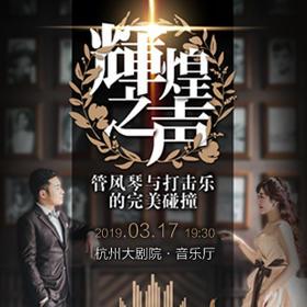 【杭州大剧院】03月17日杭州大剧院管风琴系列音乐会 辉煌之声 管风琴与打击乐的完美碰撞