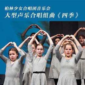 【杭州大剧院】2019年04月26日柏林少女合唱团音乐会 大型声乐合唱组曲《四季》