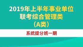 2019年上半年事业单位联考综合管理类(A类)系统提分班一期(12.16-1.25)