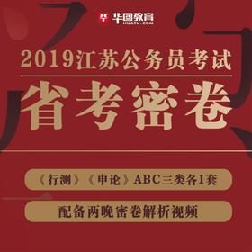 【赠品】2019江苏省考密卷全新升级!送2晚配套视频解析!