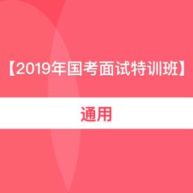 2019國考面試特訓班03期【通用】(優惠活動見課程詳情)
