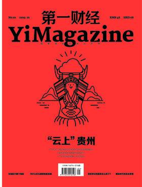 (预售)《第一财经》YiMagazine第1期  快递包邮  1月25日陆续发货
