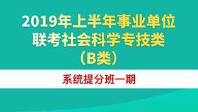 2019年上半年事业单位联考社会科学专技类(B类)系统提分班一期(12.16-1.25)