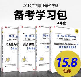 2019广西事业单位考试备考大礼包