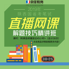 陕西2019国省考基础集训营(网课)