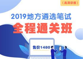 2019地方遴选笔试全程通关班【高清录播】