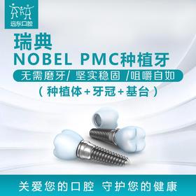 远东拼团 瑞典NOBEL PMC种植牙购买后到院 远东四楼口腔前台验证使用