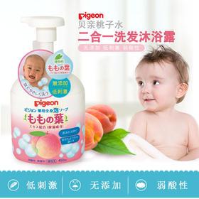 日本本土版贝亲桃子水二合一沐浴露洗发水450ml/400ml