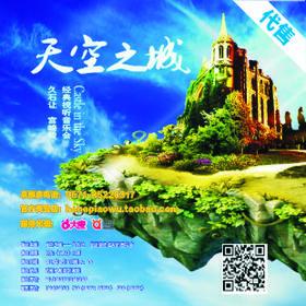 【杭州大剧院】代售6月16日天空之城——久石让宫崎骏经典视听音乐会