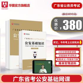 【人民警察必备】广东省考公安基础网课