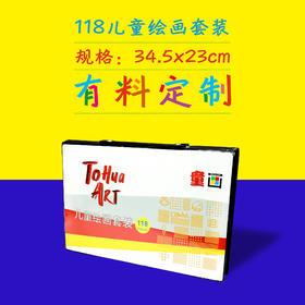 童画118件绘画礼盒套装 1箱24盒 27元/套