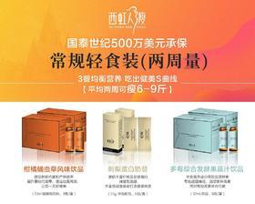 西虹人瘦2周套装(6—9斤)