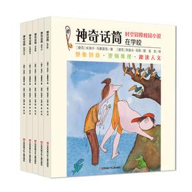 时空冒险校园小说《神奇话筒》系列