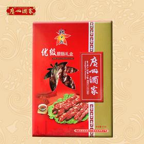 广州酒家 优级腊肠礼盒广式腊肠广东腊味广州送礼手信