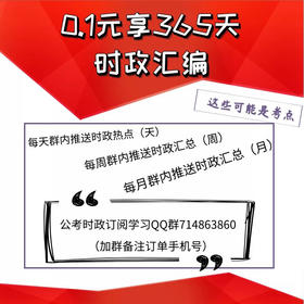 【2人拼团】0.1元享365天时政汇编定期推送!加QQ群 714863860 领取!无实物发货!