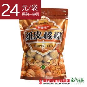 【23号提货】新疆一级阿克苏185纸皮核桃  500g/袋