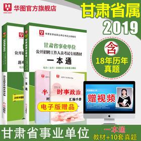 2019華圖版--甘肅省事業單位公開招聘工作人員考試專用教材--一本通+歷年真題 2本