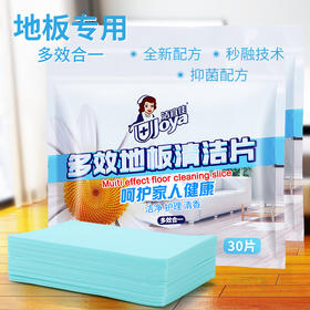 【地板清洁不再费力】洁宜佳 瓷砖地板砖 清洁片去污 木地板光亮剂 清新香型家用神器