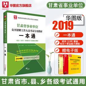 2019华图版--甘肃省事业单位公开招聘工作人员考试专用教材--一本通