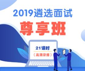 2019遴选面试尊享班