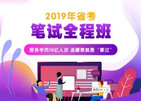 2019年省考笔试全程班