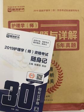 2019護師考試學習包 (護師2014-2018真題與詳解、2019護師資格考試隨身記)