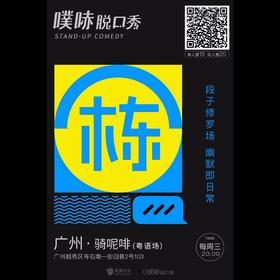 噗哧脱口秀|广州场每周三粤语开放麦@骑呢啡