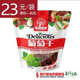 【23号提货】特级红香妃葡萄干  500g/袋