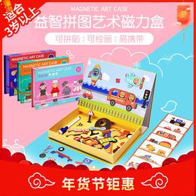 【年货节专享】}MierEdu儿童磁性男孩拼图益智3-4-6周岁女孩智力创意磁力早教玩具