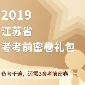 2019江苏省考考前密卷礼包(19红领决胜/过关特训班学员无需购买)