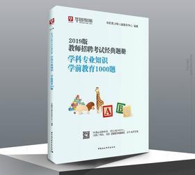 【教师招考上岸必备】2019福建华图-学科1000题(幼教)
