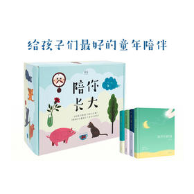 陪你长大(共四册)孩子们的诗+给孩子读诗+陪孩子念童谣+晚安故事