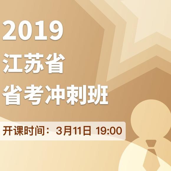 2019江蘇省考沖刺班(19紅領決勝/過關特訓/提分班學員無需購買)
