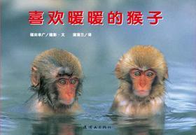 喜欢暖暖的猴子——亲子摄影绘本 和您的孩子一起感受动物世界中的亲情