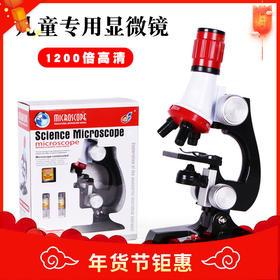 【年货节拼团】儿童显微镜入门高清1200倍小学生物科学课实验科普科教玩具套装