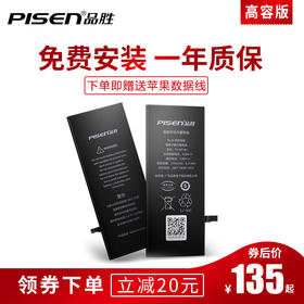 苹果手机内置电池 高容版 适用于6/6P/6S/6SP/7/7P手机【免费安装 一年质保】